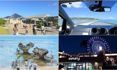 沖縄中部〜北部を1日で。美ら海水族館・古宇利島・アメリカンビレッジ観光モデルコース