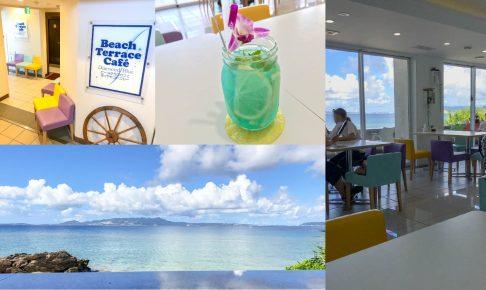 エメラルドグリーンの海を目の前に。沖縄中部のおしゃれカフェ「ビーチテラスカフェ ダイヤモンドブルー」