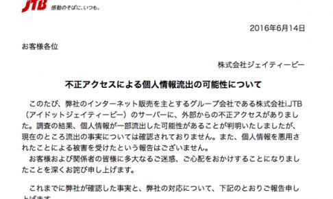 JTBのグループ会社で不正アクセス被害。JTB・るるぶトラベル・dトラベルなどで予約した方の個人情報が流出した可能性。