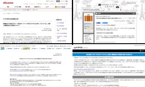 JTBの不正アクセス被害から個人情報流出の可能性がある外部提携サイトまとめ