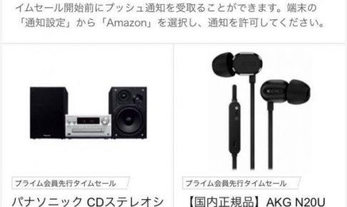 Amazonで買いたい商品のタイムセール開始前に、スマホへプッシュ通知でお知らせする方法