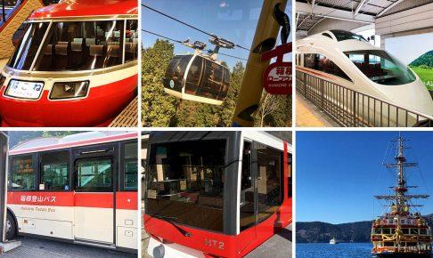 箱根フリーパスの買い方・使い方・オススメ観光コースをご紹介