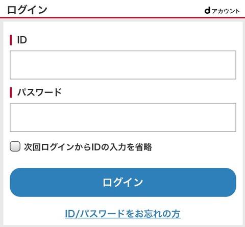 ドコモ「dアカウント」のIDとパスワードを入力