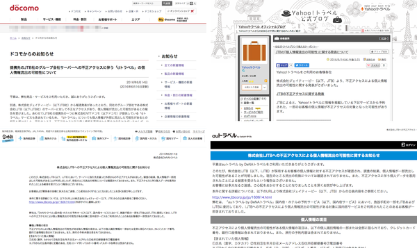 個人情報流出の可能性があるJTB外部提携サイト