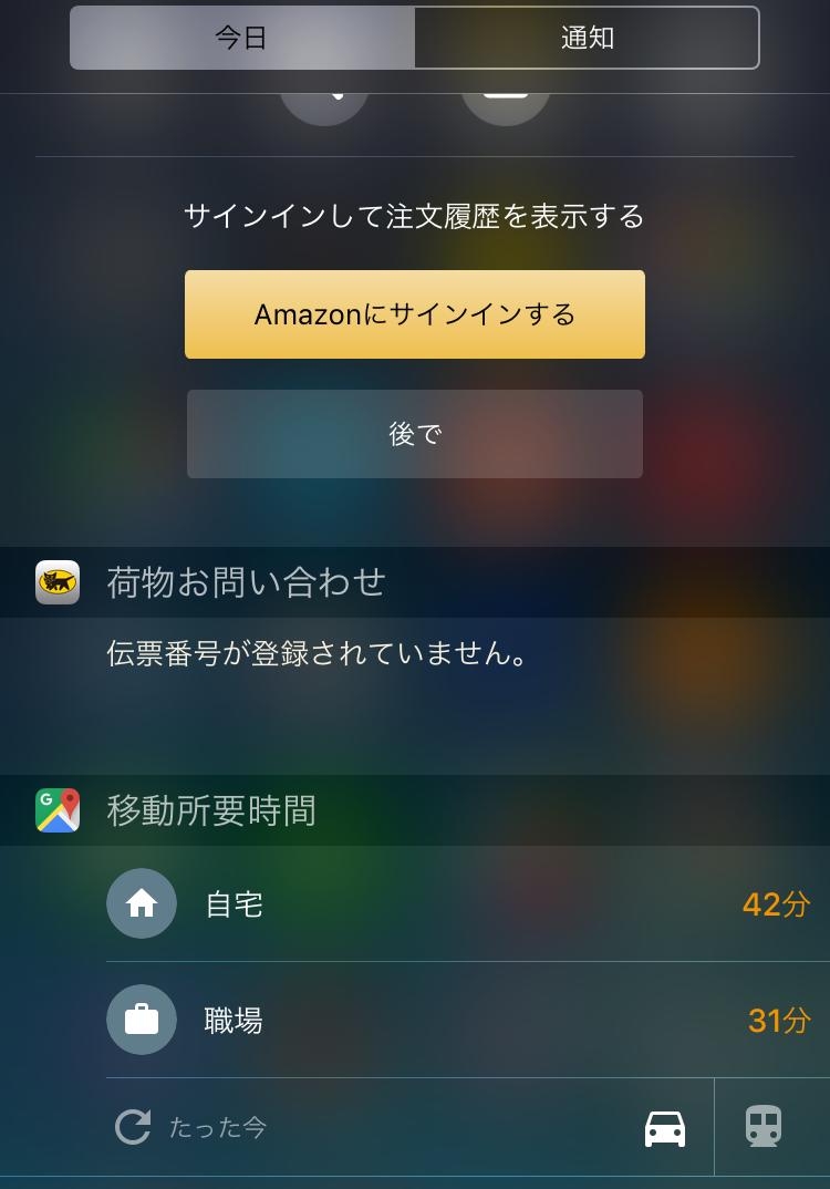 マップ 登録 google 自宅
